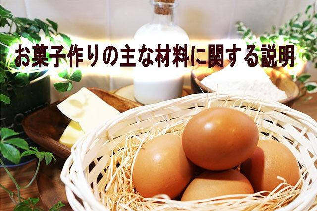 作り お 材料 菓子