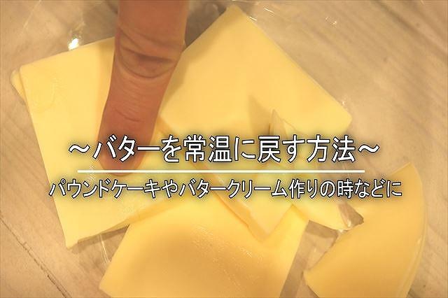 バターを常温に戻して扱いやすくする方法